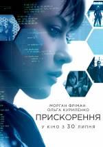 Фільм Прискорення