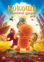 Фільм Кокоша – маленький дракон - Постери