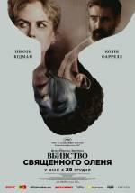 Постеры: Колин Фаррелл в фильме: «Убийство священного оленя»