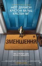 """Фильм """"Уменьшение"""""""
