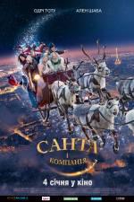 Фильм Санта и компания
