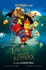 Фільм Таємне життя комах - Постери