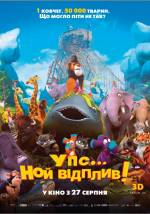 """Фільм """"Упс... Ной відплив!"""""""