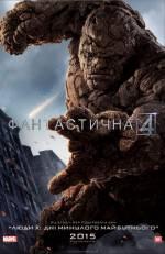 Постери: Фільм - Фантастична четвірка