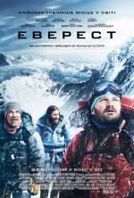 Фильм - Эверест