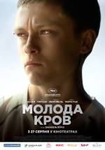 """Фильм """"Молодая кровь"""""""