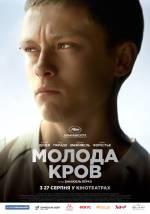 Фільм Молода кров - Постери