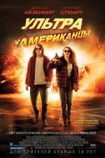 Постери: Фільм - Ультраамериканці