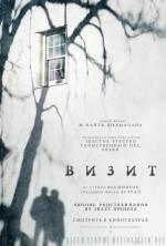 Фільм Візит - Постери