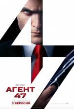 "Фильм ""Хитмен: Агент 47"""