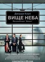 Фильм Выше неба - Постеры