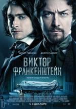 Постери: Фільм - Віктор Франкенштейн - фото 2
