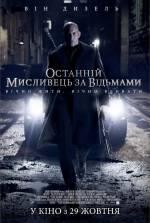 Постеры: Вин Дизель в фильме: «Последний охотник на ведьм»