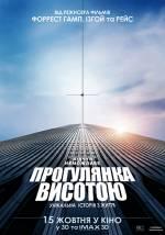 """Фильм """"Прогулка высотой"""""""