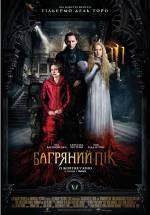 """Фильм """"Багровый пик"""""""