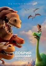 """Фильм """"Добрый динозавр"""""""