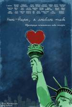 "Фильм ""Нью-Йорк, я люблю тебя"""