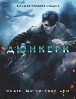 Постеры: Фильм - Дюнкерк - фото 2