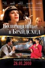 Фильм Возвращение в Брайдсхед - Постеры