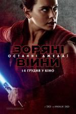 Постери: Дейзі Рідлі у фільмі: «Зоряні війни: Останні Джедаї»
