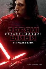 Постеры: Адам Драйвер в фильме: «Звёздные Войны: Последние джедаи»