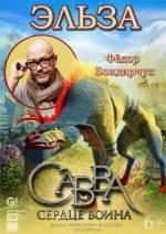 Постери: Федір Бондарчук у фільмі: «Савва. Серце воїна»