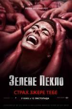 Фільм Зелене пекло - Постери
