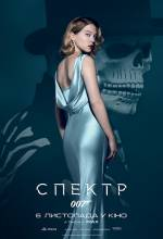 Постеры: Леа Сейду в фильме: «007: Спектр»