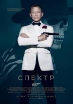 Постери: Деніел Крейг у фільмі: «007: Спектр»