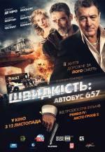 """Фильм """"Скорость: Автобус 657"""""""