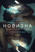 Фільм Новизна