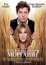 Фильм Куда пропали Морганы? - Постеры
