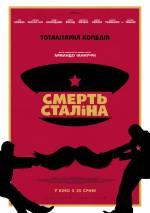 """Фільм """"Смерть Сталіна"""""""