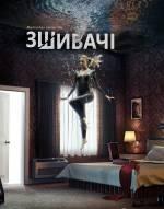 Сериал Сшиватели - Постеры