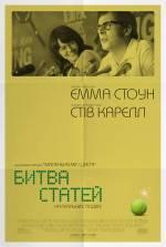 Постери: Стів Карелл у фільмі: «Битва статей»