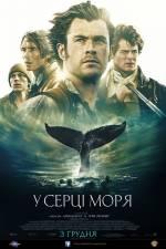 """Фильм """"В сердце моря"""""""
