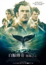 Постери: Кілліан Мерфі у фільмі: «У серці моря»
