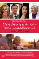 Фільм Дрібничка на день народження