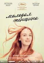 Постеры: Фильм - Молодая женщина - фото 3