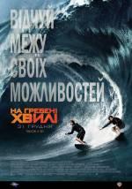Фильм На гребне волны - Постеры