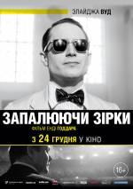 """Фильм """"Зажигая звёзды"""""""