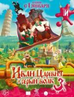 Постери: Фільм - Іван Царевич та Сірий Вовк 3. Постер №3