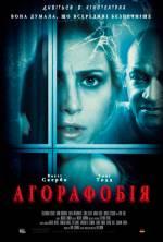 """Фильм """"Агорафобия"""""""