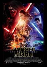 """Фільм """"Зоряні війни: Пробудження сили"""""""