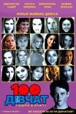 Фільм 100 дівчат - Постери