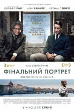 """Фильм """"Финальный портрет"""""""