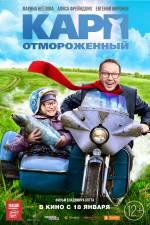 Фильм Карп отмороженный - Постеры