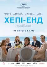 Постеры: Фантина Ардуин в фильме: «Хэппи-энд»