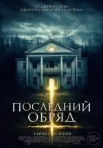 Фільм Останній ритуал - Постери