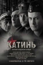"""Фільм """"Катинь"""""""